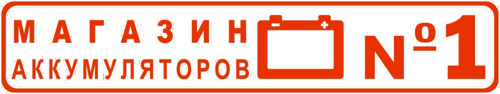 магазин Аккумуляторов №1